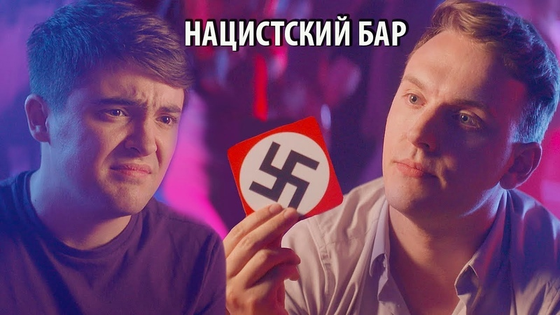 НАЦИСТСКИЙ БАР Jack and Dean