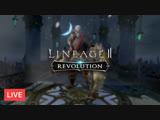 🔴 Lineage 2: Revolution — Возвращаемся в строй