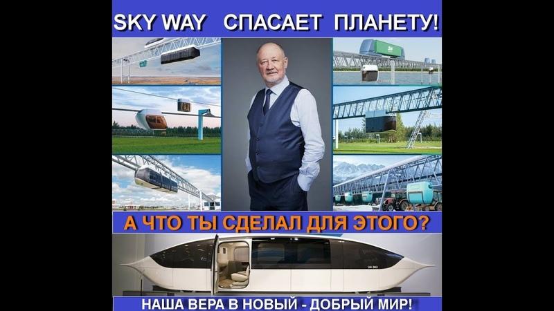 2019: SKY WAY спасает планету! ВЕРА В НОВЫЙ И ДОБРЫ МИР - мир SkyWay !