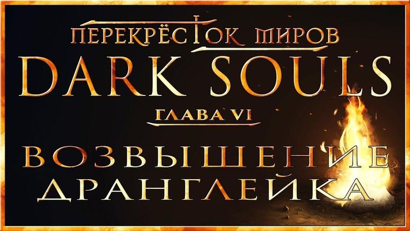 Перекрёсток миров Глава 6 Возвышение Дранглейка Dark Souls Lore