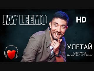 JAY LEEMO – Улетай (Dj Geny Tur & Techno Project remix)