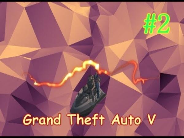 Grand Theft Auto V 2 Как я сыграл с подписчиком смотреть онлайн без регистрации