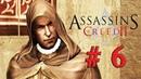 ОХОТА НА ЛИСА ► Assassin's Creed II 6