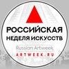 Российская неделя искусств (Russian Art Week)
