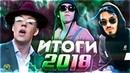 Итоги года 2018 RapNews