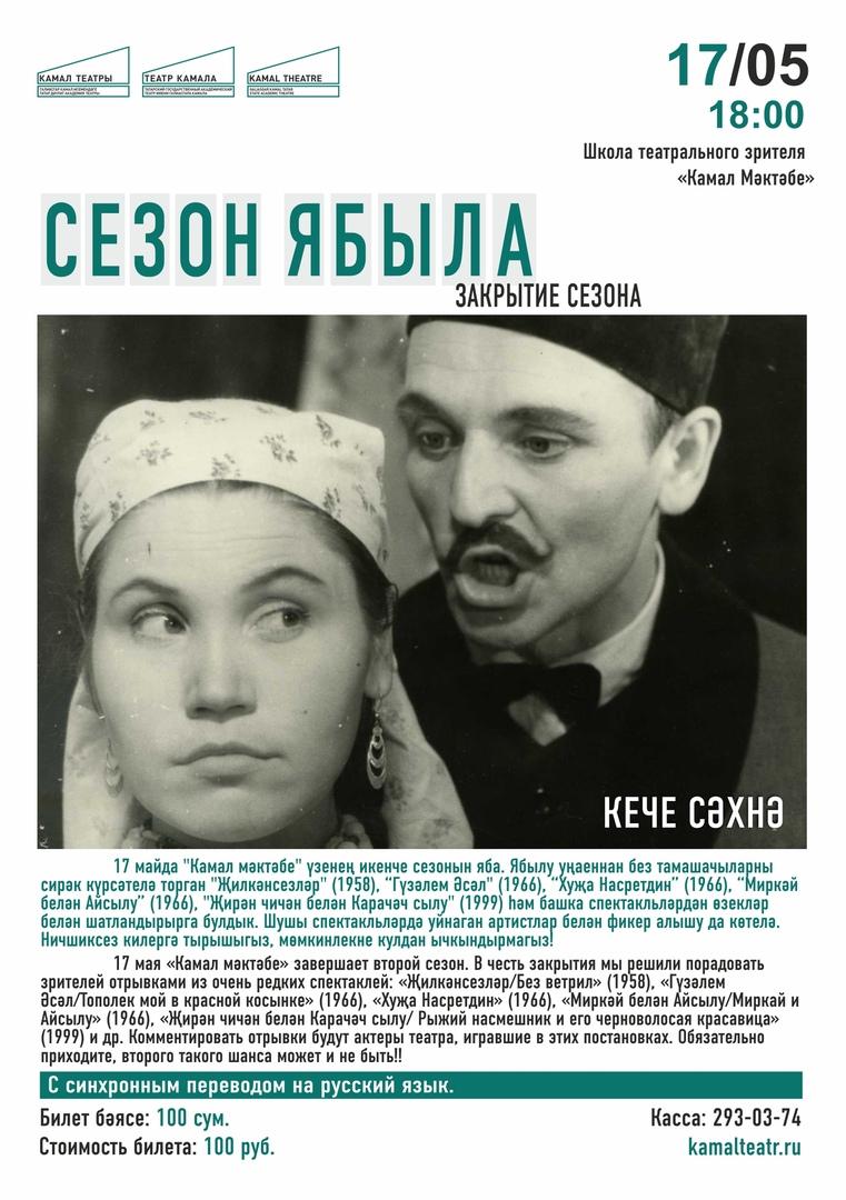 Афиша Казань 17.05 / Камал М кт бе / Сезон ябыла