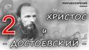 Достоевский и Христос ч 2 Телепередача 'Прогулки по земле' канал МИРоВОЗЗРЕНИЕ