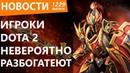 Игроки DOTA 2 невероятно разбогатеют Новости