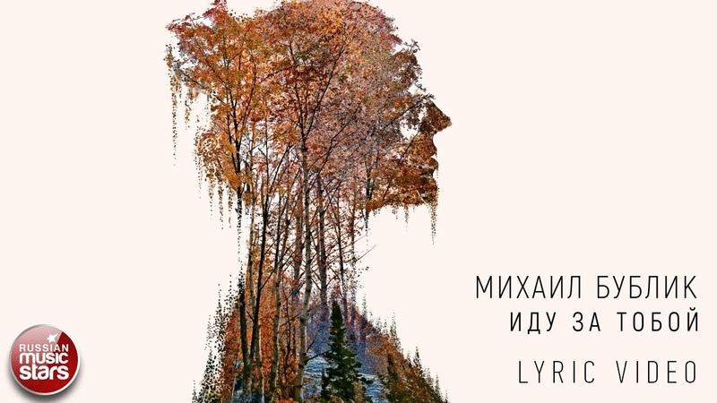 ПРЕМЬЕРА ПЕСНИ ★ МИХАИЛ БУБЛИК — ИДУ ЗА ТОБОЙ ★ LYRIC VIDEO 2018 ★