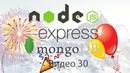 30. Создание сайта на Node.js, Express, MongoDB | Заключение. Деплой на Heroku