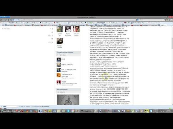 О провокации Кураева провокаторах и попытках очернить Левашова