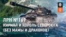 ЛРН №169. Кирилл и Король СевероЮга без мамы и драконов