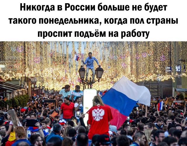 Реакция на победу сборной России над Испанией
