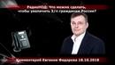 Что можно сделать чтобы увеличить З п гражданам России Евгений Федоров 18 10 18