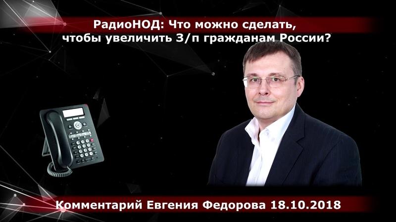 Что можно сделать чтобы увеличить З п гражданам России Евгений Федоров 18 10 18 смотреть онлайн без регистрации