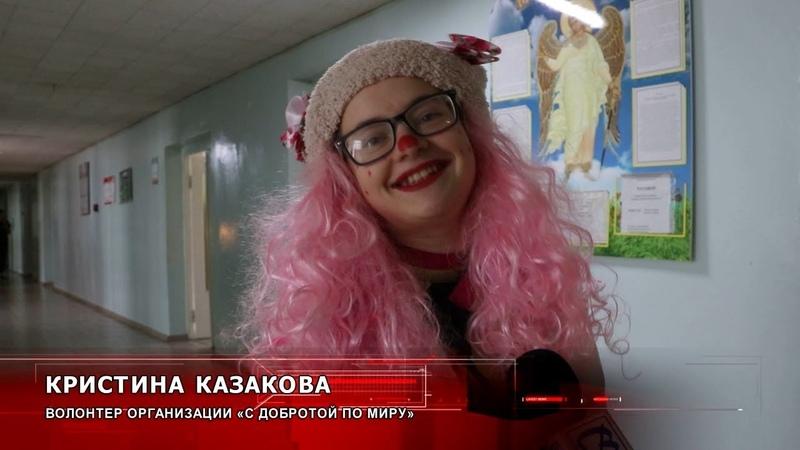 Больничные клоуны приглашают в команду волонтеров