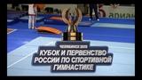 Russian Gymnastics Cup 2018. Womens AA FINAL. Full HD broadcast