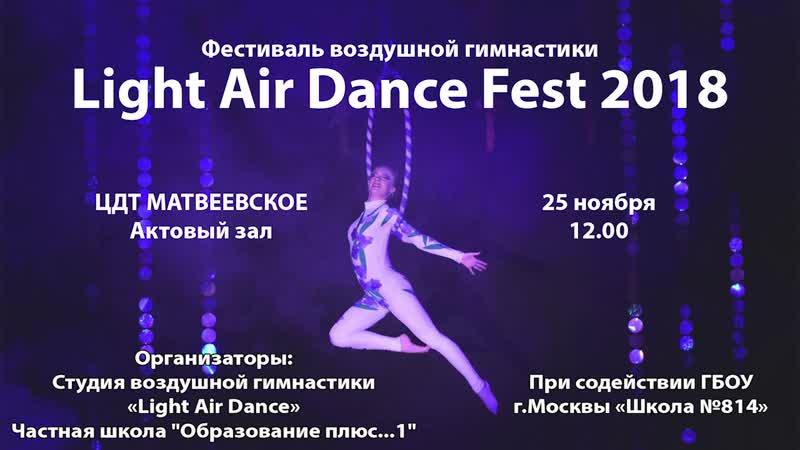 LIght Air Dance Fest 2018_АНОНС