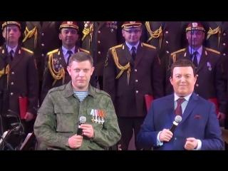 """Я ЛЮБЛЮ ТЕБЯ, ЖИЗНЬ"" поют Иосиф Кобзон и Александр Захарченко, г. Донецк,"