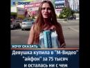 Журналист «Блокнота» Светлана Безверхая столкнулась с несправедливостью в магазине «М-Видео»