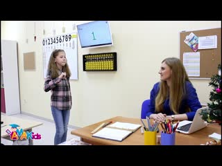 Захарченко Софья, 9 лет. Ментальная арифметика АМАКидс Курск