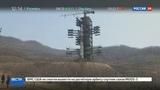 Новости на Россия 24 Япония привела военных в боеготовность из-за ракеты КНДР