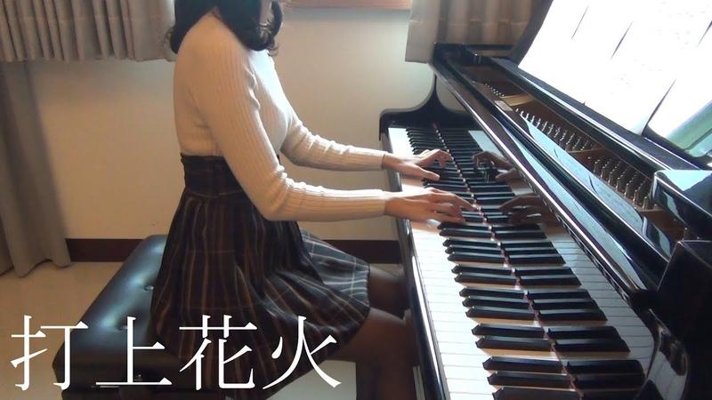 打上花火 DAOKO × 米津玄師 打ち上げ花火、下から見るか?横から見るか? piano