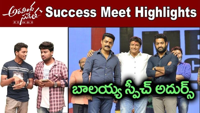 Aravindasametha Success Meet Highlights | Balayya Speech @ Successmeet | Jr NTR , Kalyan Ram