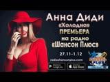 Премьера песни Анна Диди - Холодно Радио Шансон Плюс