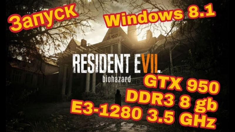 Resident Evil 7 в 1080р на GTX950DDR3 8gbE3-1280 3.5 GHz