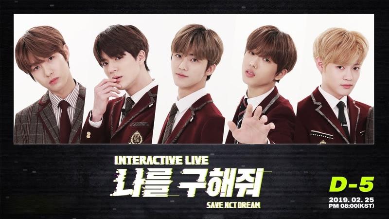 [PUFF-INTERACTIVE LIVE] 나를 구해줘 SAVE NCT DREAM Prologue [ENG SUB]