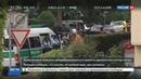 Новости на Россия 24 • В адвокатском бюро в Штутгарте забаррикадировался вооруженный мужчина