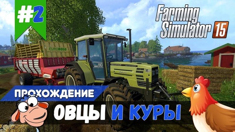 ОВЦЫ И КУРЫ ПОЛЯ ЗАСЕЯНЫ Farming Simulator 2015