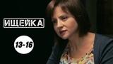 """КЛАССНЫЙ СЕРИАЛ! """"Ищейка"""" 1 сезон (13-16 серии) Русские детективы, фильмы HD"""