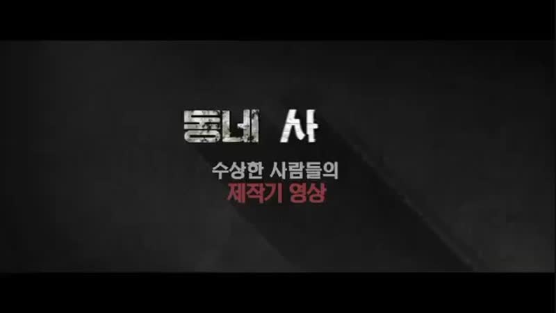 BEHIND THE SCENES | BTS | 동네사람들
