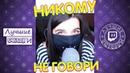 Лучшие Твичи подборка Март 2019 I Best Twitch compilation March 2019