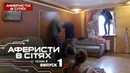 Аферисты в сетях - Выпуск 1 - Сезон 4 - 19.02.2019