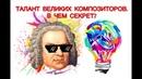 6 ПРОЯВЛЕНИЙ ОДАРЕННОСТИ ВЕЛИКИХ КОМПОЗИТОРОВ музыкальный талант и не только