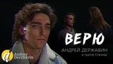 Андрей Державин и группа Сталкер - Верю, 1989