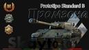 Skayt0101 • Prototipo Standard B / 11 фрагов ( Промзона )☺