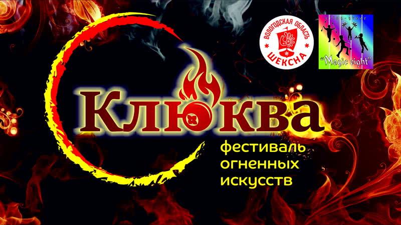 Константин Делакруа (г.Тверь) - Клюква-2018