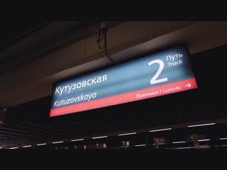 Владимир Минеев: на тренировку только по МЦК