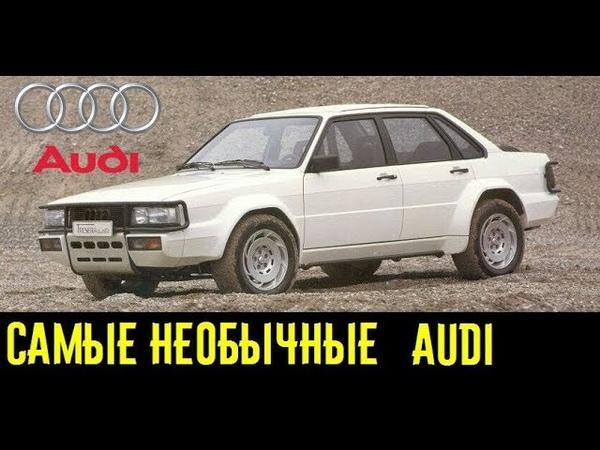 Об этих необычных Audi 90 100 S6 Ауди эС6 вы вряд ли что то слышали