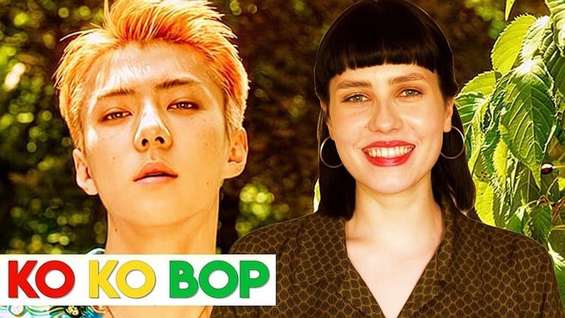 EXO 엑소 - Ko Ko Bop (На русском    Russian Cover)