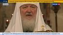 Новости на Россия 24 Патриарх Кирилл молится чтобы подвиг Даниила Максудова вдохновлял других