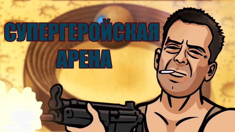 СУПЕРГЕРОЙСКАЯ АРЕНА!