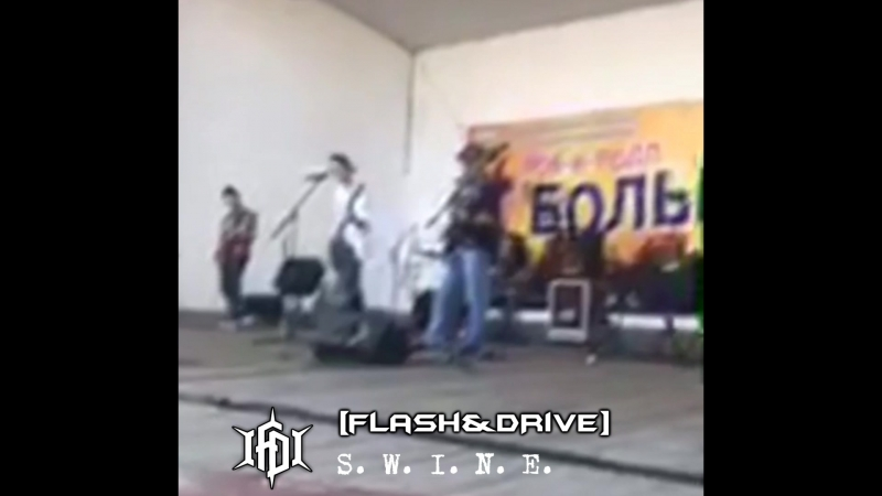 [flashDRIVE] * S. W. I. N. E. * live in Chelyabinsk September 08 2k18