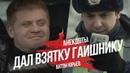 Антон Юрьев Анекдоты Дал взятку гаишнику