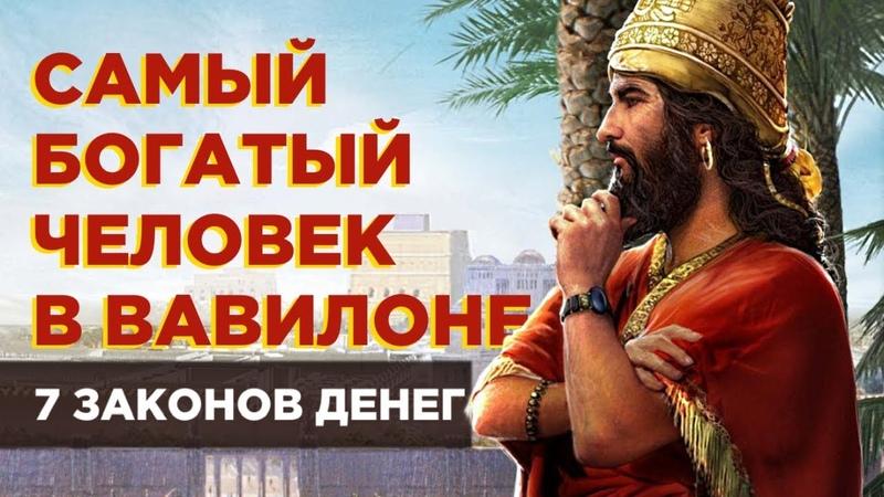 Самый богатый человек в Вавилоне 7 законов денег. Обзор книги