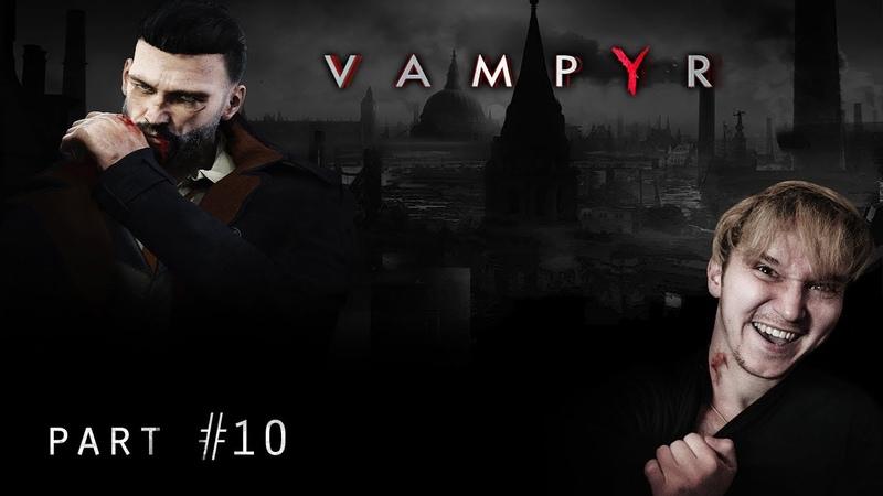 СТРИМЕР НЕ ВЫКЛЮЧИЛ КАМЕРУ ► Vampyr 10